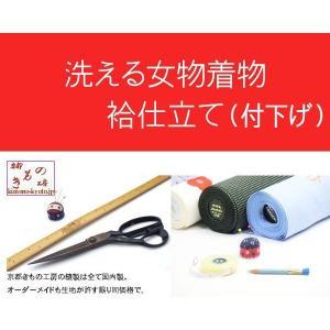 附下用 袷仕立 / ポリエステル / 女性用着物 / 裏地込み (国内)|kimono-kyoto