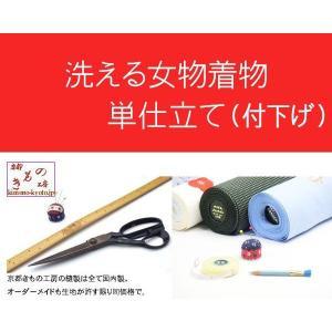 附下用 単仕立 / ポリエステル / 女性用着物 (国内)|kimono-kyoto