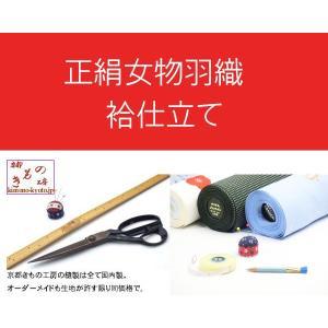 袷仕立 / 正絹 / 女性用羽織 (国内)|kimono-kyoto