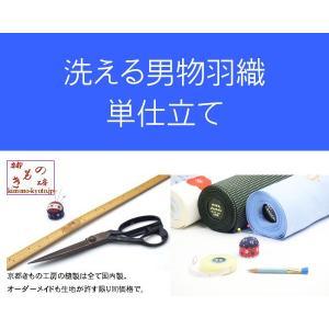 単仕立 / ポリエステル / 男性用羽織 (国内) |kimono-kyoto