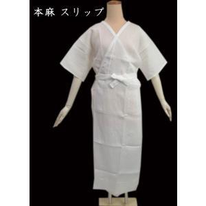【本麻スリップ肌着】≪Lサイズ≫涼しげ麻素材  セール対象外|kimono-kyoukomati
