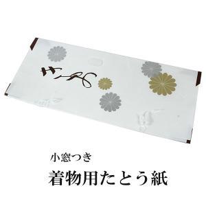 たとう紙 着物 収納 窓付き 定番 畳紙 和装 白 1枚 メール便不可 送料無料対象外|kimono-kyoukomati