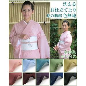 【夏の絽・お仕立上り洗える色無地】全10色 普段のお出かけからセミフォーマルまで|kimono-kyoukomati
