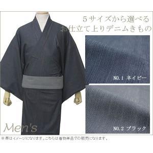 パターンオーダーデニム着物・メンズ 選べる3サイズ ネイビー・ブラック|kimono-kyoukomati