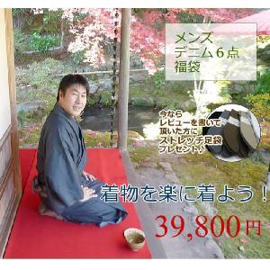 着物 メンズデニム着物 セット セール対象外|kimono-kyoukomati