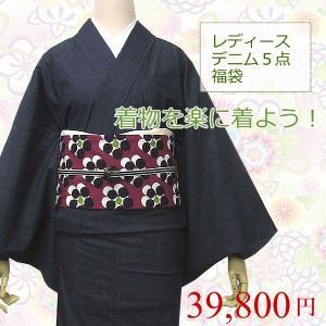 送料無料 今話題のレディースデニム着物デビュー5点セット 届けばすぐに着物でお出掛け  セール対象外|kimono-kyoukomati
