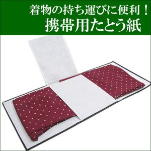 たとう紙 畳紙 着物 保存袋 携帯用たとう紙 和服 和装 |kimono-kyoukomati