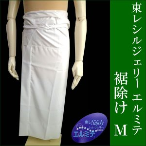 裾よけ 着物 裾除け 東レシルジェリー(エルミテ)白・女性用【Mサイズ|kimono-kyoukomati