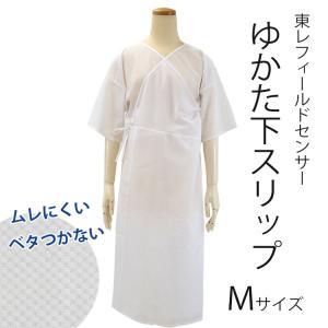 浴衣スリップ 女性用 東レフィールドセンサー【Mサイズ|kimono-kyoukomati