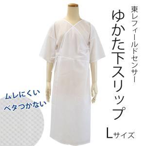 浴衣スリップ 女性用 東レフィールドセンサー【Lサイズ|kimono-kyoukomati