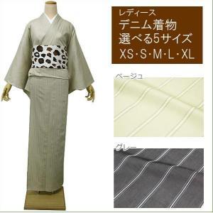 送料無料 お仕立て上り レディース デニム 着物 ストライプ 選べる5サイズXS・S・M・L・XLサイズ|kimono-kyoukomati
