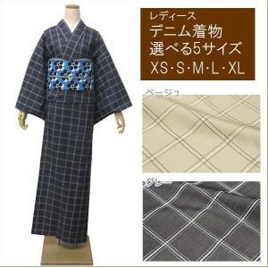送料無料 お仕立て上り レディース デニム 着物 デニムチェック 選べる5サイズXS・S・M・L・XLサイズ|kimono-kyoukomati