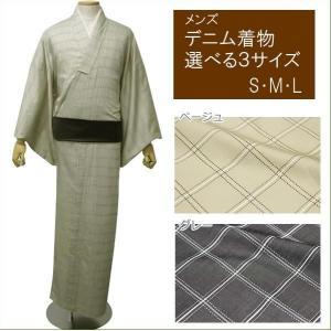 送料無料 お仕立て上りメンズデニム着物 デニムチェック 選べる3サイズS・M・Lサイズ|kimono-kyoukomati