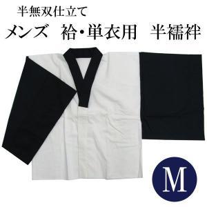洗える襦袢 男性用 半襦袢 メンズ 袷・単衣用 濃紺 Mサイズ