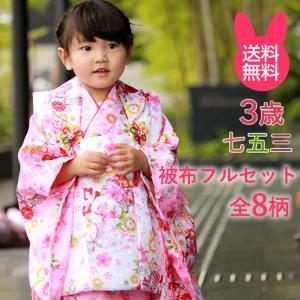 被布 七五三 着物 3歳 被布セット 8柄 黄色 赤 ピンク 黒 三才 女の子|kimono-kyoukomati