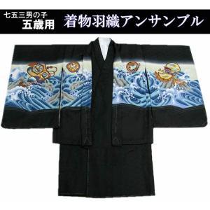 七五三 男の子 5歳 羽織着物アンサンブルセット 黒地波と鷹 |kimono-kyoukomati