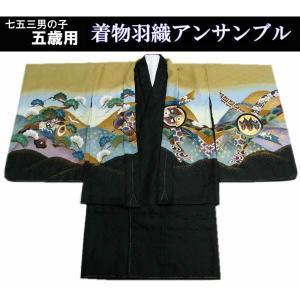 七五三 男の子 5歳 羽織着物アンサンブルセット からし地松竹梅と兜 |kimono-kyoukomati