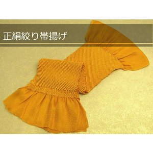 帯揚げ 振袖用 成人式 正絹 和装 着物 帯揚 絞り しぼり きもの キモノ からし色 kimono-kyoukomati