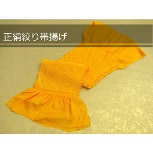 帯揚げ 振袖用 成人式 正絹 和装 着物 帯揚 絞り しぼり きもの キモノ やまぶき色 kimono-kyoukomati