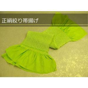 帯揚げ 振袖用 成人式 正絹 和装 着物 帯揚 絞り しぼり きもの キモノ 黄緑色 kimono-kyoukomati