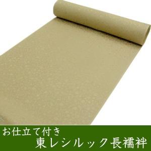 長襦袢 東レ シルック カラー 色襦袢 フルオーダーお仕立て付き オリーブグリーン kimono-kyoukomati