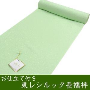 長襦袢 東レ シルック カラー 色襦袢 フルオーダーお仕立て付き アップルグリーン kimono-kyoukomati
