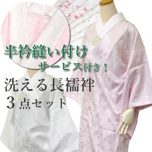 洗える長襦袢 半衿 半襟 えもん抜き 3点福袋 縫い付けサービス 長じゅばん セール対象外|kimono-kyoukomati