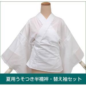 【夏用うそつき半襦袢・替え袖セット】うそつき 半襦袢 替え袖 夏 絽|kimono-kyoukomati