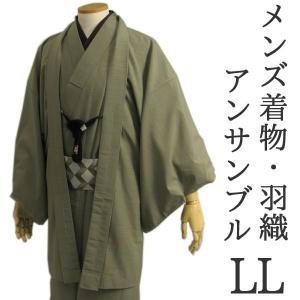 メンズ着物 アンサンブル 羽織 着物セット 草色無地紬風LLサイズ 男性 紳士 洗える着物