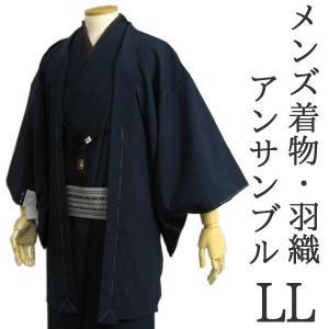 メンズ着物 アンサンブル 羽織 着物セット 濃紺無地紬風LLサイズ 男性 紳士 洗える着物