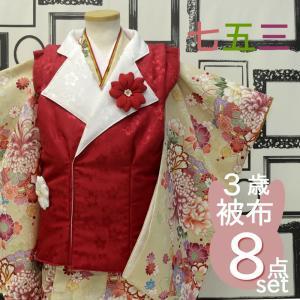 七五三 子供着物 女の子 3歳用 被布セット テーラー衿 おしゃれ ベージュ地乱菊花玉着物に赤色被布 8点セット|kimono-kyoukomati