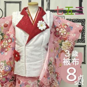 七五三 子供着物 女の子 3歳用 被布セット テーラー衿 おしゃれピンク地乱菊花玉着物に赤色被布 8点セット|kimono-kyoukomati