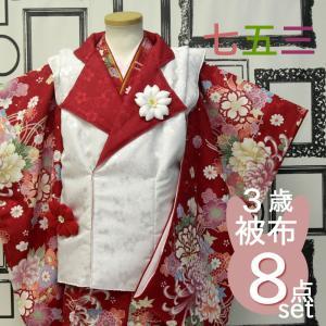 七五三 子供着物 女の子 3歳用 被布セット テーラー衿 おしゃれ赤地乱菊花玉着物に赤色被布 8点セット|kimono-kyoukomati