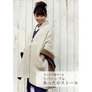 大判 ストール ショール 和洋兼用 ベージュ 茶色 ブラウン リバーシブル 無地 ポケット付き マフラー カシミヤ混 ウール 日本製 セール対象外|kimono-kyoukomati