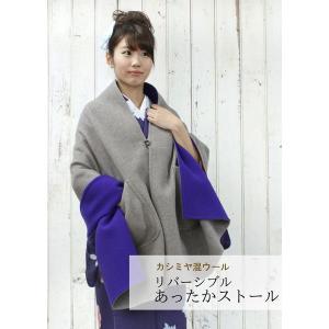 大判 ストール ショール 和洋兼用 グレー 紫色 リバーシブル 無地 ポケット付き マフラー カシミヤ混 ウール 日本製 セール対象外|kimono-kyoukomati