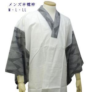 メンズ 半襦袢 グレー色網格子柄袖 洗える襦袢 男性用 袷・単衣用 新品 仕立て上り 半じゅばん メンズ 男物 紳士用 M/L/LL