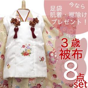 七五三 子供着物 女の子 3歳用 被布セット ベージュ地扇子吉祥花柄着物+白地刺繍被布 8点セット送料無料|kimono-kyoukomati