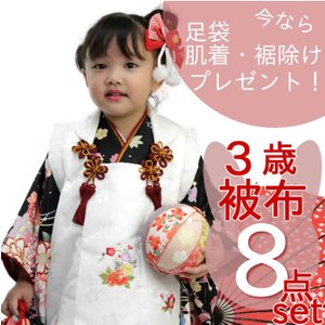 七五三 子供着物 女の子 3歳用 被布セット 黒地扇子吉祥花柄着物+白地刺繍被布 8点セット送料無料|kimono-kyoukomati