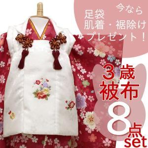 七五三 子供着物 女の子 3歳用 被布セット 赤地桜撫子柄着物+白地刺繍被布 8点セット送料無料|kimono-kyoukomati