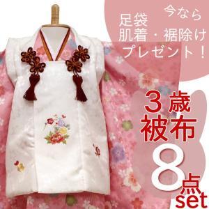 七五三 子供着物 女の子 3歳用 被布セット ピンク地桜撫子柄着物+白地刺繍被布 8点セット送料無料|kimono-kyoukomati