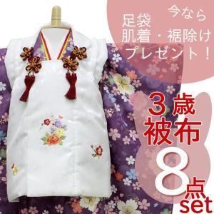 七五三 子供着物 女の子 3歳用 被布セット 紫地桜撫子柄着物+白地刺繍被布 8点セット送料無料|kimono-kyoukomati