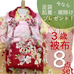 七五三 着物 3歳 正絹被布セット 女の子着物 クリームイエロー地桜橘柄着物+ピンクぼかし地被布 8点セット 送料無料 子供きもの 三歳|kimono-kyoukomati