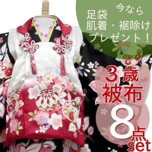 七五三 着物 3歳 正絹被布セット 女の子着物 黒地桜橘柄着物+白ぼかし地被布 8点セット 送料無料 子供きもの 三歳|kimono-kyoukomati