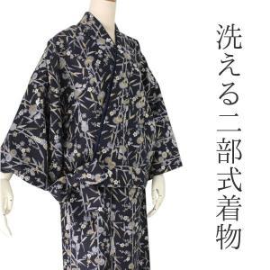 洗える着物 二部式 袷 仕立て上がり濃紺地竹縞に菊梅柄 フリーサイズ 着物 ユニフォーム 帯なし 冬 袷 楽々 便利 kimono-kyoukomati