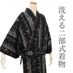 洗える着物 二部式 袷 仕立て上がり黒地ドットよろけ縞に枝葉柄 フリーサイズ 着物 ユニフォーム 帯なし 冬 袷 楽々 便利 kimono-kyoukomati