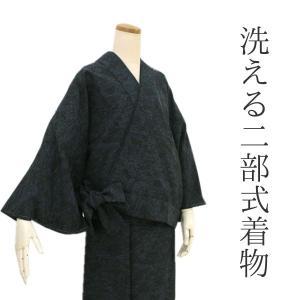 洗える着物 二部式 袷 仕立て上がり紺地蒔絵風柄 フリーサイズ 着物 ユニフォーム 帯なし 冬 袷 楽々 便利 kimono-kyoukomati