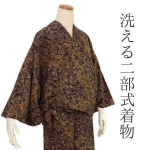 洗える着物 二部式 袷 仕立て上がり茶色地古典更紗柄 フリーサイズ 着物 ユニフォーム 帯なし 冬 袷 楽々 便利 kimono-kyoukomati