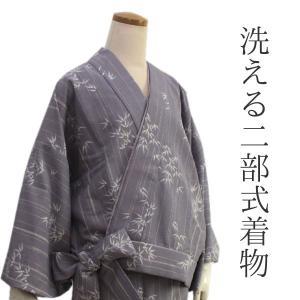 洗える着物 二部式 袷 仕立て上がり渋薄紫地縞に竹柄 フリーサイズ 着物 ユニフォーム 帯なし 冬 袷 楽々 便利 kimono-kyoukomati