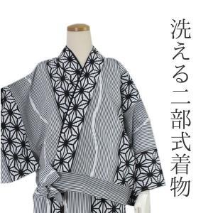 洗える着物 二部式 袷 仕立て上がり白×黒縞と麻の葉柄 フリーサイズ 着物 ユニフォーム 帯なし 冬 袷 楽々 便利 kimono-kyoukomati