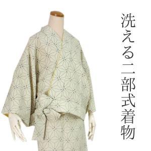 洗える着物 二部式 袷 仕立て上がりクリーム地麻の葉柄 フリーサイズ 着物 ユニフォーム 帯なし 冬 袷 楽々 便利 kimono-kyoukomati